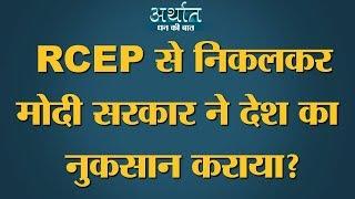 Narendra Modi Government का RCEP में शामिल न होने का फैसला क्या China पर चोट है?Free Trade DealASEAN
