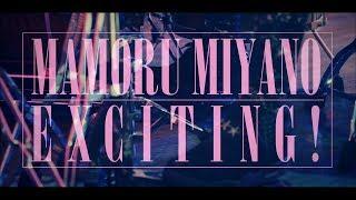 宮野真守「EXCITING!」MUSIC VIDEO(Short Ver.)
