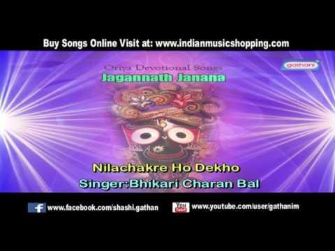 Nilachakre Ho Dekho | Jagannath Janana | Bhikari Charan Bal | Oriya Bhajan