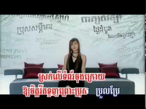 Srork Cheam Ler Siv Phov Snaeh Karaoke