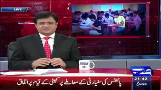 Dunya Kamran Khan Kay Sath | 9 October 2015 | Part 1