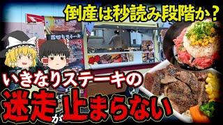 【ゆっくり解説】いきなりステーキの次の試作「キッチンカー」を始動!値段が高すぎてまたもや迷走状態に!?