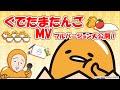 ぐでたまたんごMV(English subtitled)
