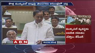 Telangana CM KCR Speech in TS Assembly Over New Municipal Act Bill | Part - 2 | ABN Telugu