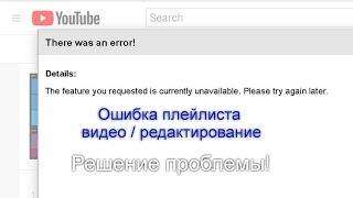 YouTube Ошибка плейлиста при добавлении Видео/Редактирование
