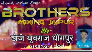 Bhomiya Ji Bhagtai (3D Brazil Dance Mix)- DJ YuvRaj \u0026 DJ Rakesh
