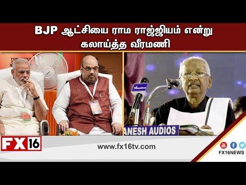 BJP ஆட்சியை ராம ராஜ்ஜியம் என கலாய்த்த கீ.வீரமணி
