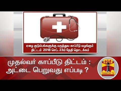 முதல்வர் காப்பீடு திட்டம் : அட்டை பெறுவது எப்படி? | Thanthi TV