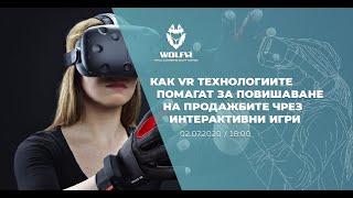 Виртуалните технологии за повишаване на продажбите чрез интерактивни игри