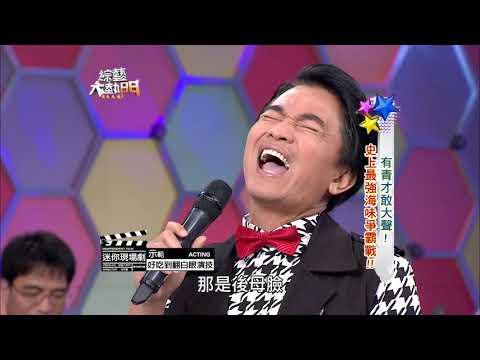 【有青才敢大聲!史上最強海味爭霸戰!!】綜藝大熱門【經典再現】
