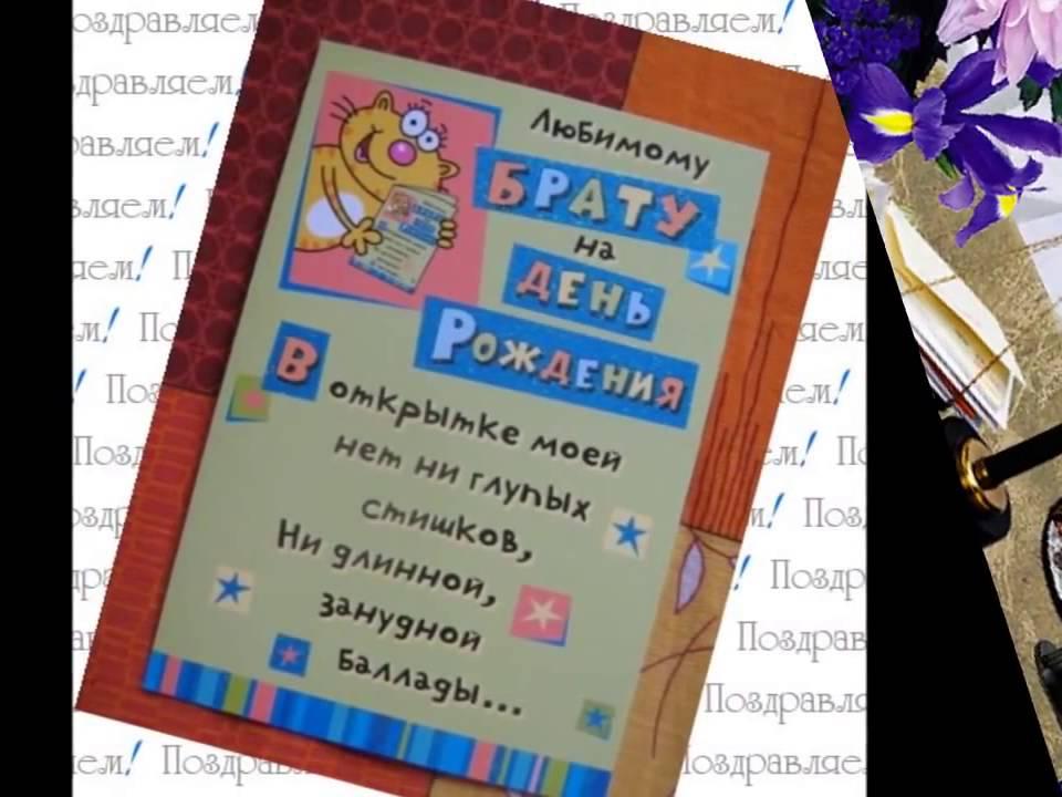 Новый год, открытки с днем рождения брату от сестры самодельные
