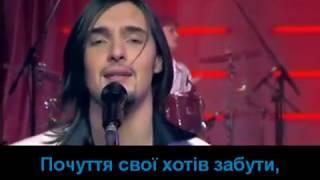 Віталій Козловський - Небо плаче грозами (з титрами)