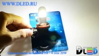 Светодиодная автомобильная лампа DLed H8 - 4 cree 20W(Светодиодная автомобильная лампа с цоколем H8, с 4-мя светодиодом CREE, мощностью 20Ватт. Яркость данной лампы..., 2014-06-13T10:08:42.000Z)