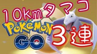 10kmタマゴ 3連続孵化!!3回目でももちろん狙いはプテラ!【ポケモンGO】Pokemon GO