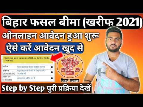 Bihar Fasal Bima Yojna Kharif 2021-2022 | ऑनलाइन आवेदन शुरू ऐसे करे आवेदन पूरी प्रक्रिया देखे