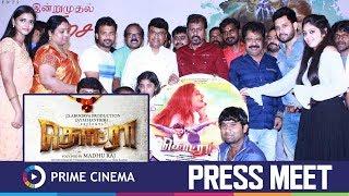 Thodraa Movie |  Audio Launch | Prime Cinema