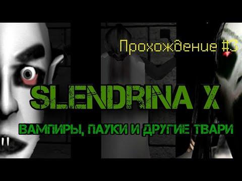 ПРОХОЖДЕНИЕ #3:SLENDRINA X - ВАМПИРЫ, ПАУКИ И ДРУГИЕ УЖАСЫ