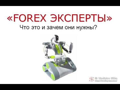 Forex Советники. Урок №1. Что это и зачем они нужны. (Владислав Гилка)