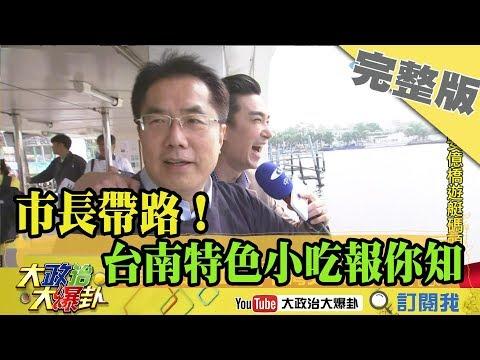2019.01.20大政治大爆卦完整版(上) 市長帶路!台南特色農產小吃報你知!
