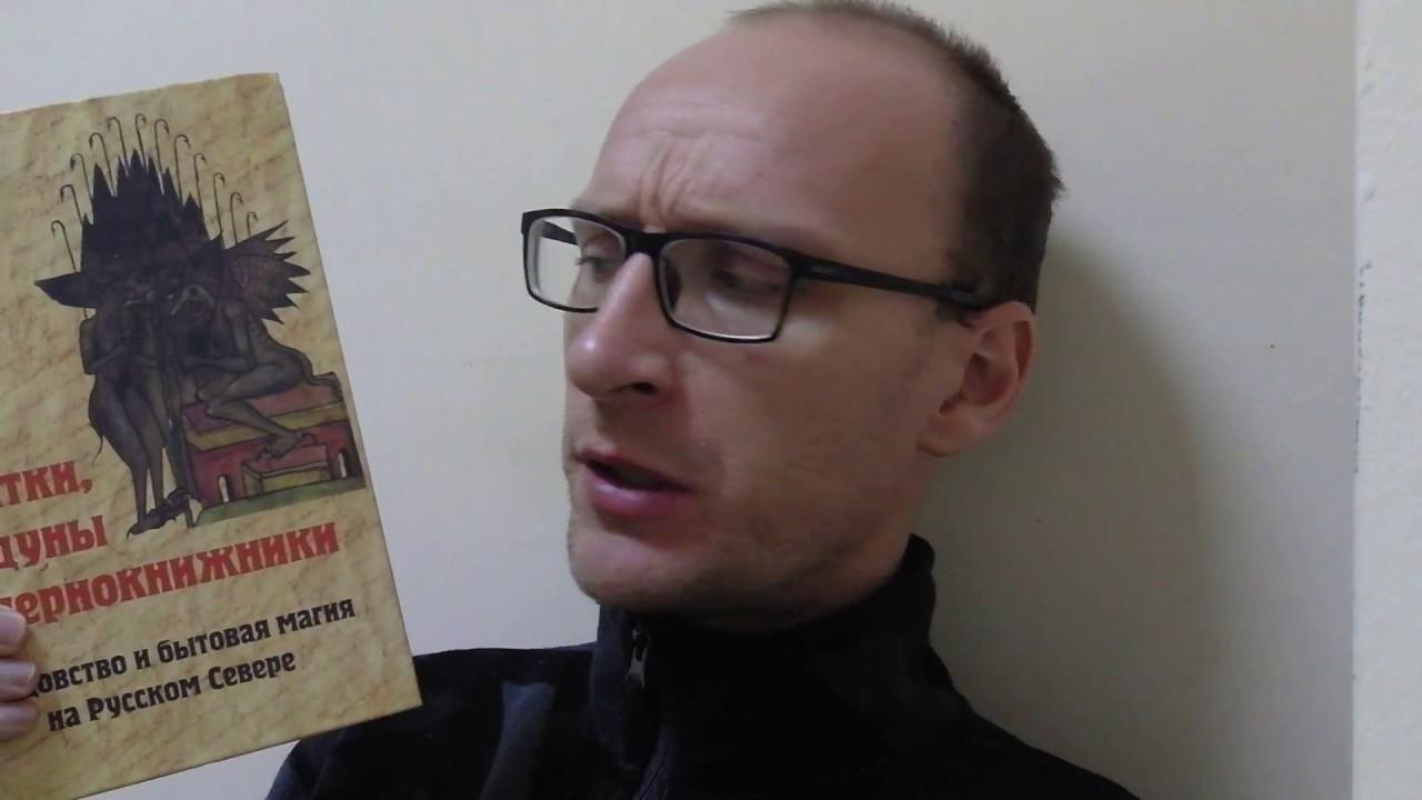 Книги по Магии. Обзор 2: Две странные книги по чернокнижию ...