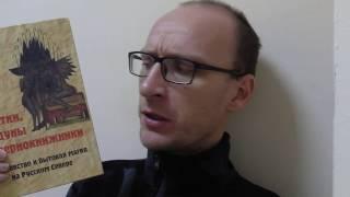 Книги по Магии. Обзор 2: Две странные книги по чернокнижию