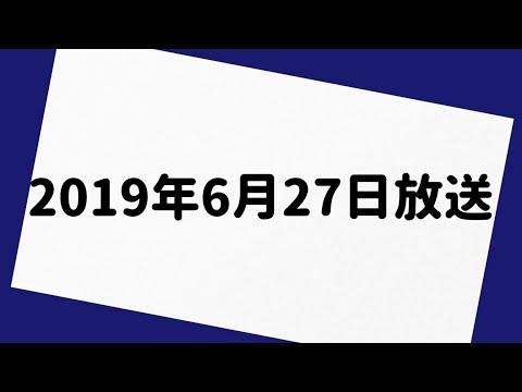おぎやはぎのメガネびいき 2019年6月27日 放送分