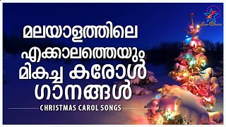 Malayalam Super Hit Christmas Carol Songs Non Stop