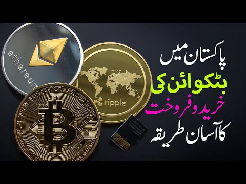 Crypto Basic Course | How To Buy Sell Cryptocurrency In Pakistan-Buy Sell Bitcoin In Lahore