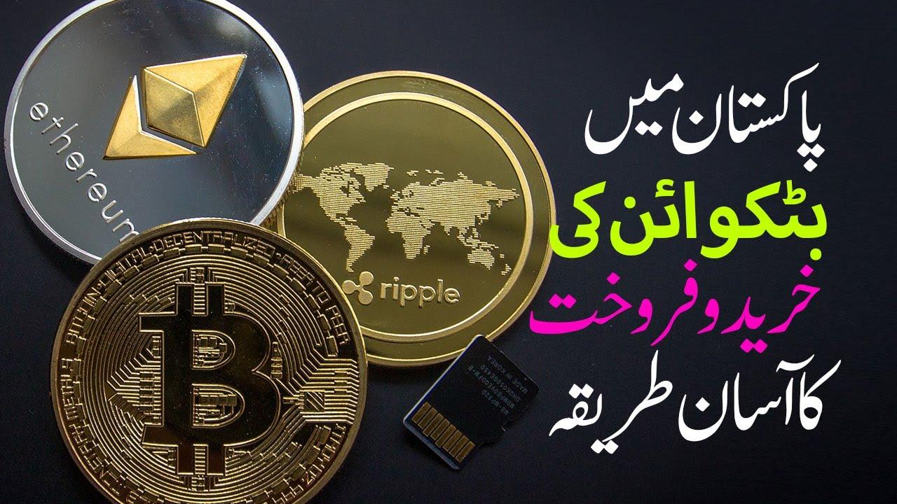 bitcoin exchange pakistane)