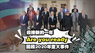 回顾2020年重大事件 Are you ready 迎接新的一年