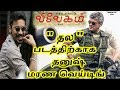 Vivegam Latest Update | Vivegam Songs | Vivegam Trailer | Vivegam Songs | Vivegam | Ajith | Siva