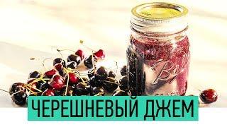 Черешневый Джем с Корицей   Как сделать вишневый джем   Джем из Черешни рецепт   Cherry Jam