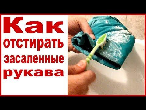 Как очистить пуховик от засаленных пятен