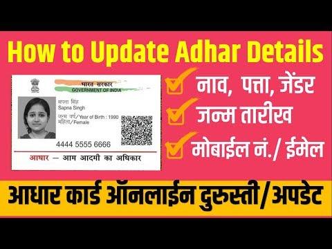 How to make corrections / Update Adhar Card Details Online | Tech Marathi | Prashant Karhade
