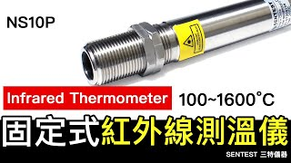 NS10P 固定型紅外線測溫儀 Pyrometer|Infrared Thermometer 100~1600 度