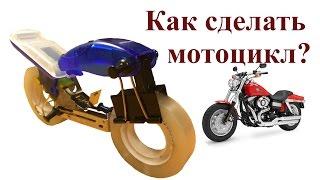 Что делать если скучно? Как сделать мотоцикл из канцтоваров?(Сегодня будет видео про мотоциклы из разряда