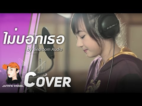 Bedroom Audio Osthormones Cover By Jannine Weigel