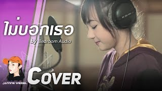 Repeat youtube video ไม่บอกเธอ - Bedroom Audio Ost.Hormones cover by Jannine Weigel (พลอยชมพู)