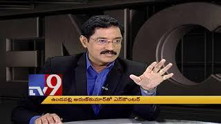 Undavalli Arun Kumar in Encounter With Murali Krishna - TV9