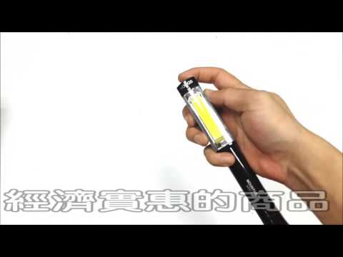 【威利購】NO:Q5黑筆型5w COB照明+警示手電筒.工作燈.修車燈.露營燈.警示燈.指揮棒