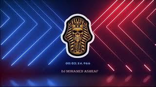 ريمكس مهرجان سور الجدعان (دي حبيبتي شايله ضميرها)  - توزيع محمد أشرف