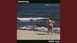 Ленинград – Хулинада