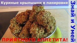 Мой рецепт: острые куриные крылышки в панировке. Нравятся куриные крылышки как в KFC? - Мои не хуже!