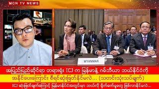 ICJ တရားရုံးက မြန်မာနဲ့ ဂမ်ဘီယာ ဘယ်နိုင်ငံကို အနိုင်ပေးဆုံးဖြတ်နိုင်မလဲ