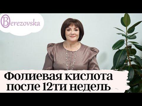 Фолиевая кислота после 12 недель беременности - Др.Елена Березовская