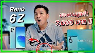 รีวิว OPPO Reno6 Z 5G หลังใช้งานมา 1 สัปดาห์ คุ้มไหมกับราคา 12,990 บาท (ของแถมโหดมาก !)