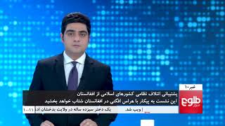 TOLOnews 10pm News 27 November 2017/ طلوع نیوز، خبر ساعت ده، ۰۶ قوس ۱۳۹۶