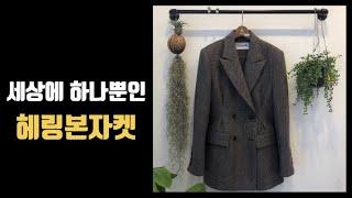 [맞춤정장 리뷰] 원단…