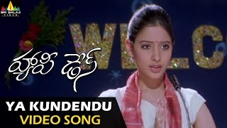 Happy Days Video Songs | Yakundendu Video Song | Varun Sandesh, Tamannah | Sri Balaji Video
