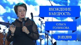 Вхождение в мудрость. Ольга Голикова. 31 марта 2019 года